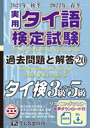 実用タイ語検定問題集18巻の画像