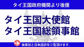 タイ語検定は日本大使に後援を受けています