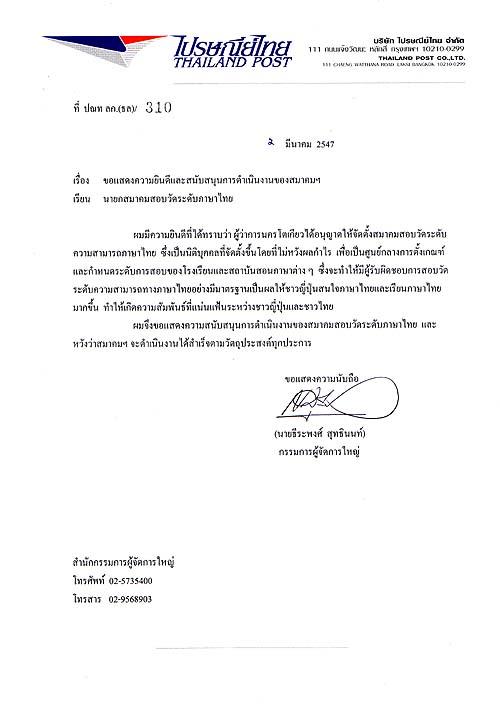 Thailand Post会長(旧郵政省総裁)ティラーポン・スッティノン氏からの推薦状の原本です