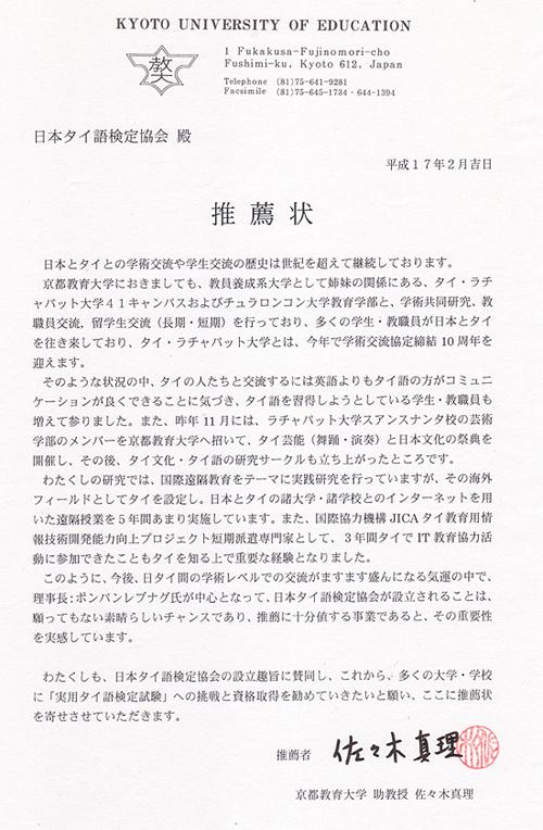 京都教育大学 助教授 佐々木真理氏からの推薦状の原本です