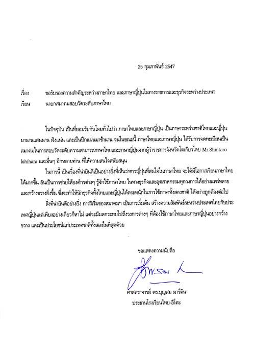 タイ王国教育省 元教育大臣 Dr. Bunsom Martinからの推薦状の原本です