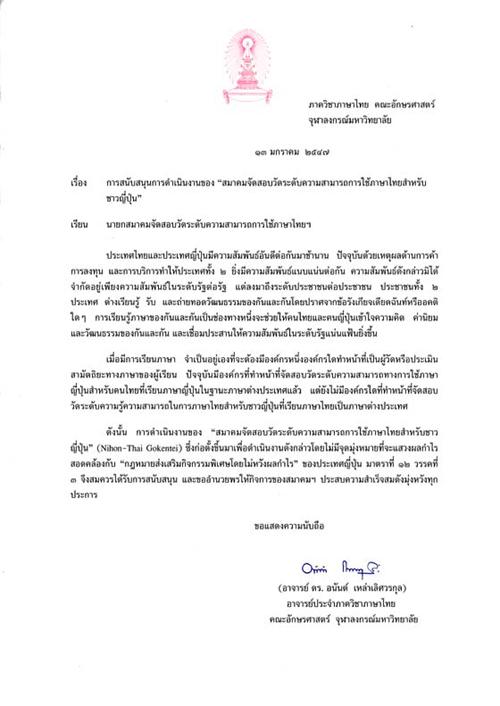 タイ国立チュラロンコーン大学 文学部 タイ語学科 教授 アナン・ラオルートワォーラクン博士からの推薦状の原本です