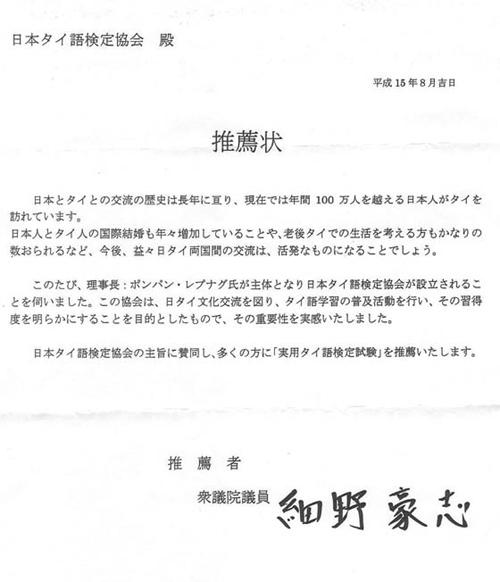 衆議院議員 細野豪志氏からの推薦状の原本です