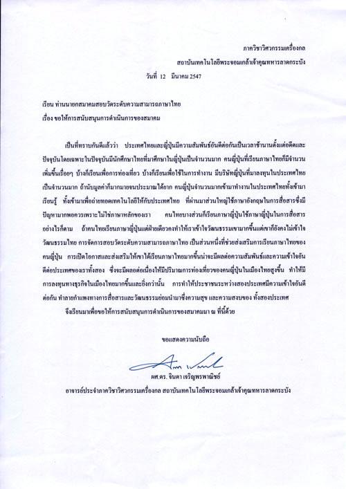 タイ王国 キングモンクット王立工科学院 ラーカバン校 機械工学部 助教授 ジンダー ジャルアンポンパーニット博士からの推薦状の原本です