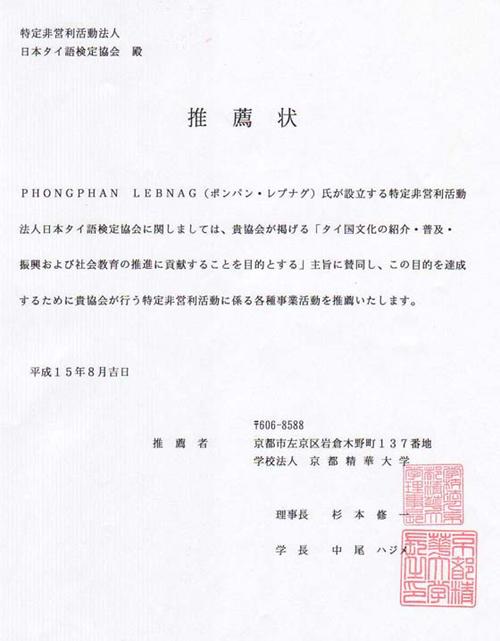 京都精華大学 理事長杉本修一氏、学長中尾ハジメ氏からの推薦状の原本です
