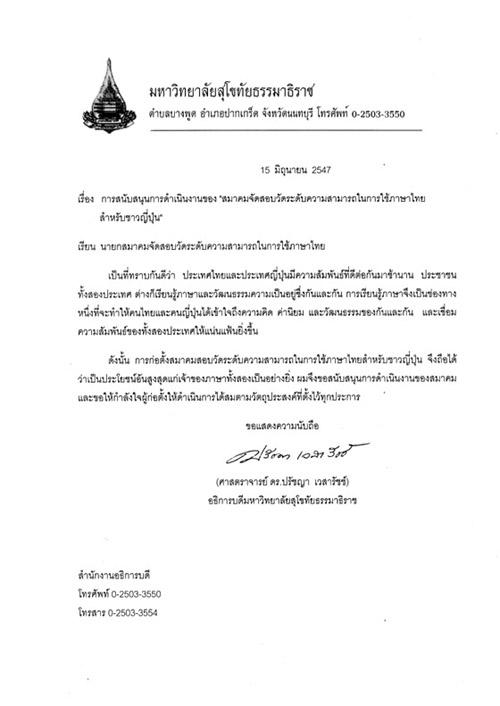 タイ国立スコータイタムマーティラート大学 学長 プラッヤー・ウェーサーラット博士からの推薦状の原本です