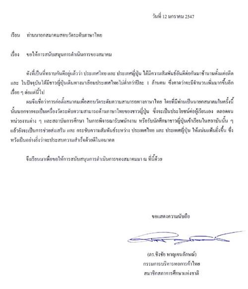 タイ王国教育省 教育研究議会 議員 チンチャイ・ハーンチェーンラック博士からの推薦状の原本です