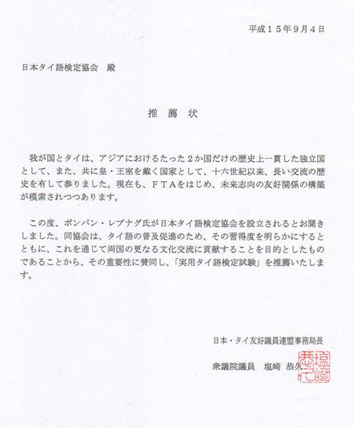 日タイ友好議員連盟事務局長 塩崎恭久 衆議院議員からの推薦状の原本です