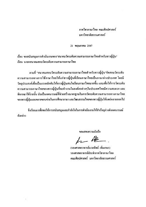 タイ国立タマサート大学助教授 ヌアンティップ・パームケーソーン博士からの推薦状の原本です